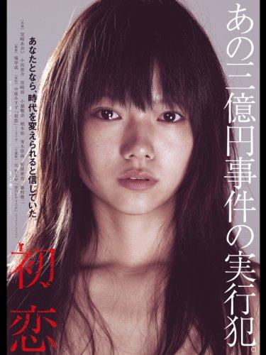 初恋('06)のイメージ画像