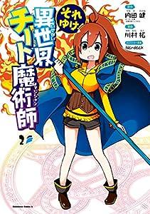 それゆけ! 異世界チート魔術師 (2) (角川コミックス・エース)