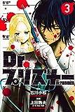 Dr.プリズナー(3) (講談社コミックス)