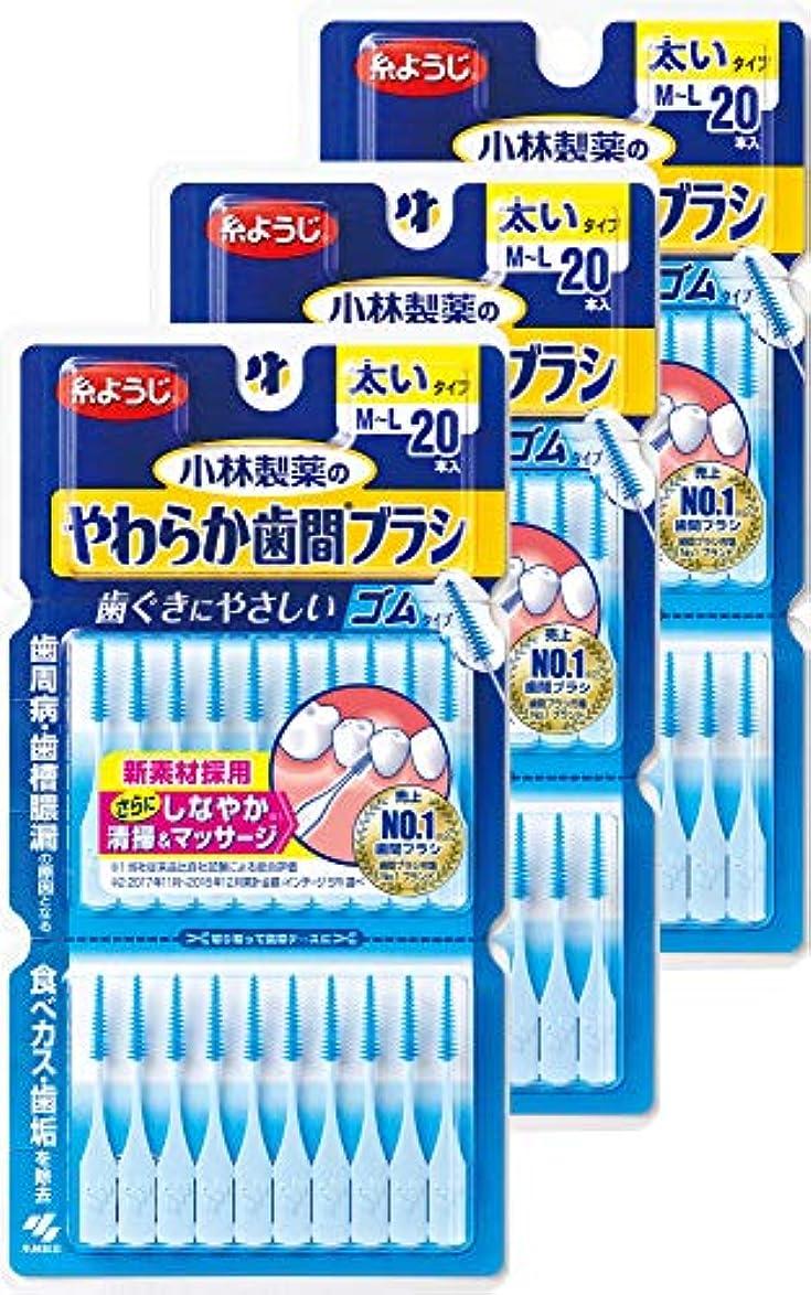 現代の感情の安らぎ【まとめ買い】小林製薬のやわらか歯間ブラシ 太いタイプ M-Lサイズ 20本 ゴムタイプ×3個