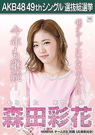 【森田彩花 NMB48 チームBⅡ】 AKB48 願いごとの持ち腐れ 劇場盤 特典 49thシングル 選抜総選挙 ポスター風 生写真