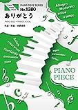 ピアノピース1380 ありがとう by 大橋卓弥 (ピアノソロ・ピアノ&ヴォーカル)
