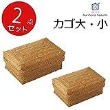 栗原はるみ share with Kuriharaharumi カゴBOX  大・小 2点セット[正規品]