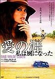 愛の涯 私は風になった[DVD]
