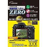 エツミ 液晶保護フィルム デジタルカメラ用液晶保護フィルムZERO Nikon D7500専用 E-7356