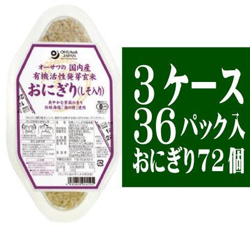 しそ入り有機活性発芽玄米おにぎり(1パック:90g×2個)36パック★温めるだけで手軽におにぎりが出来ます。お子様のお弁当にも最適★栄養豊富な有機発芽玄米(秋田・山形産)使用、和歌山産しそ使用、伝統の海塩「海の精」使用★圧力釜で丁寧に炊き上げた、ふっくらも