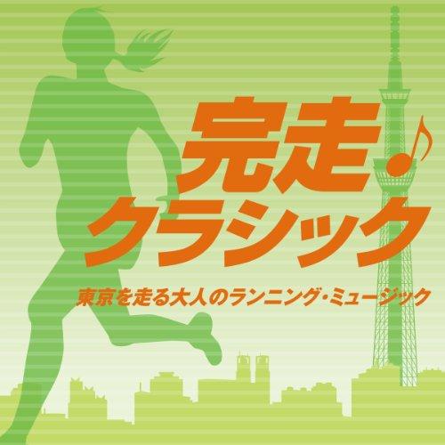 完走・クラシック?東京を走る大人のランニング・ミュージック?