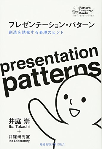 プレゼンテーション・パターン: 創造を誘発する表現のヒント (パターン・ランゲージ・ブックス)の詳細を見る