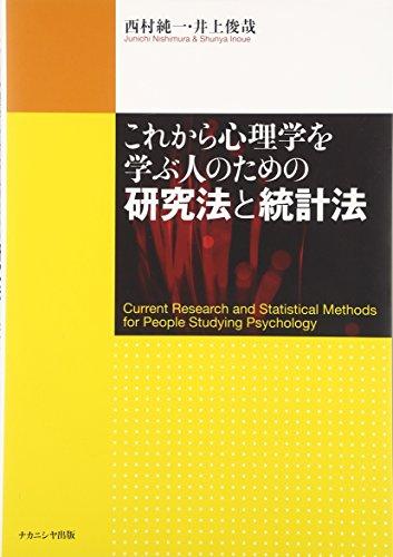 これから心理学を学ぶ人のための研究法と統計法の詳細を見る