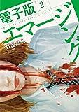 エマージング 電子版 (2) (SPコミックス)