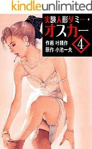 実験人形ダミー・オスカー 4巻 表紙画像