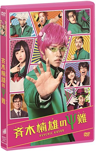 斉木楠雄のΨ難 [DVD]