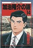加治隆介の議(14) (モーニングコミックス)