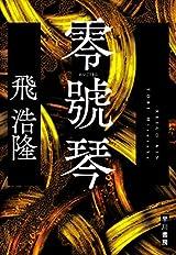 日本SFが生んだ奇書、得体の知れぬ迷宮的作品