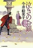 泣きのお銀―立場茶屋おりき (時代小説文庫)