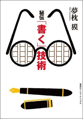 秘伝「書く」技術 (知のトレッキング叢書) 夢枕 獏