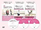 【マイナス9歳のボディが叶う】DVD3本おまとめセット