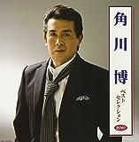 角川博 ベストセレクション2010