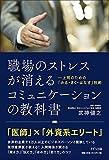 「職場のストレスが消える コミュニケーションの教科書―上司のための「みる・...」販売ページヘ