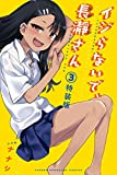 イジらないで、長瀞さん 特装版(3) (マガジンポケットコミックス)