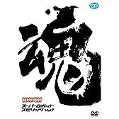 ROBONATION SUPER LIVE スーパーロボット魂 Vol.1 [DVD]