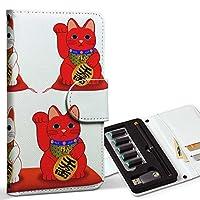 スマコレ ploom TECH プルームテック 専用 レザーケース 手帳型 タバコ ケース カバー 合皮 ケース カバー 収納 プルームケース デザイン 革 招き猫 商売繁盛 猫 012998