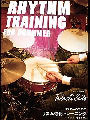 ドラマーのためのリズム強化トレーニング