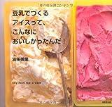 豆乳でつくるアイスって、こんなにおいしかったんだ!