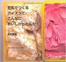 豆乳 砂糖 アイス
