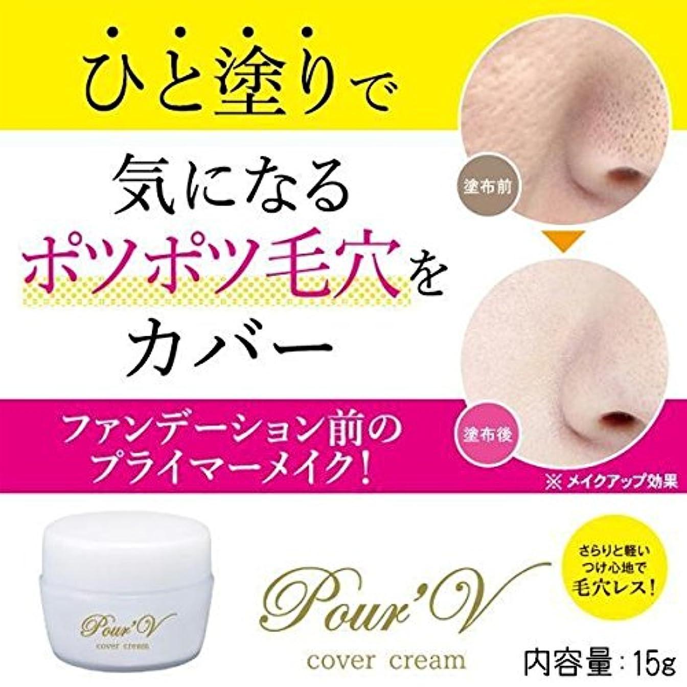 弾丸知覚水を飲むPour'V(プレヴ) cover cream(カバークリーム) 下地クリーム15g