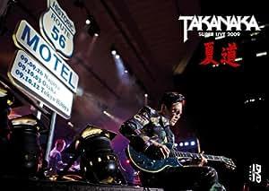 夏道~SUPER LIVE 2009~ [DVD]