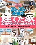20代30代夫婦が建てた家 30軒の家づくりの成功と反省 (別冊美しい部屋) 画像