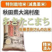 ≪特別栽培米(減農薬米)≫秋田県大潟村産「あきたこまち」生産者「佐藤貴則」450g