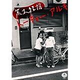 荒木経惟トーキョー・アルキ (とんぼの本)