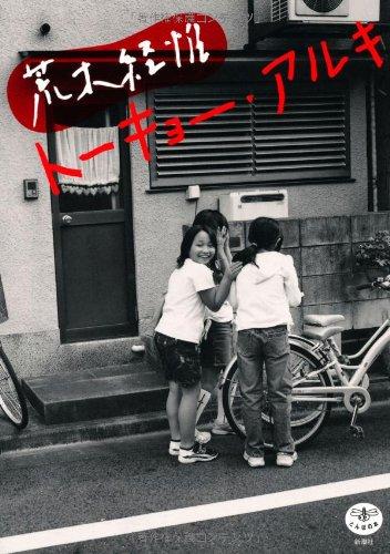 荒木経惟トーキョー・アルキ (とんぼの本)の詳細を見る
