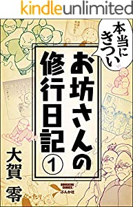 本当にきついお坊さんの修行日記(分冊版) 【第1話】 (ぶんか社コミックス)
