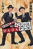 水道橋博士のムラっとびんびんテレビ (文春e-book)