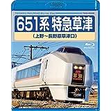 651系特急草津(上野~長野原草津口) [Blu-ray]