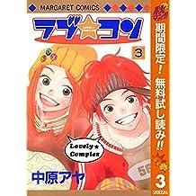 ラブ★コン モノクロ版【期間限定無料】 3 (マーガレットコミックスDIGITAL)