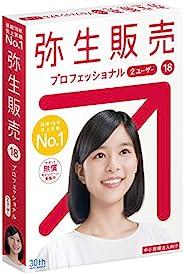 【旧商品】弥生販売 18 プロフェッショナル 2ユーザー| 消費税法改正対応| パッケージ版