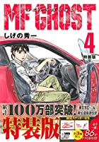 MFゴースト 特装版 第04巻