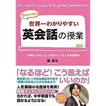世界一わかりやすい英会話の授業 (中経出版)