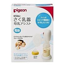 ピジョン Pigeon さく乳器 母乳アシスト 電動 スイッチひとつで簡単にさく乳したい方に