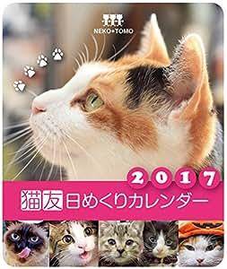 猫友日めくりカレンダー2017(猫 卓上 カレンダー 寄付付き)