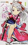 八重の桜 1 (ジャンプコミックス)