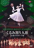 ワガノワ・バレエ「くるみ割り人形」全3幕 エピローグ付 [DVD]