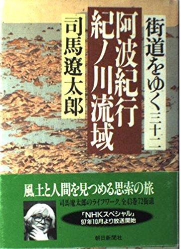 阿波紀行・紀ノ川流域 (街道をゆく)の詳細を見る