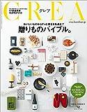 CREA 2018年12月号雑誌