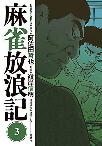 麻雀放浪記(3) (アクションコミックス)