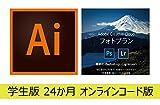 【販売終了】Adobe Creative Cloud(アドビ クリエイティブ クラウド)  フォトプラン(Photoshop+Lightroom)+Illustrator CC |学生・教職員個人版|24か月版|オンラインコード版(Amazon.co.jp限定)
